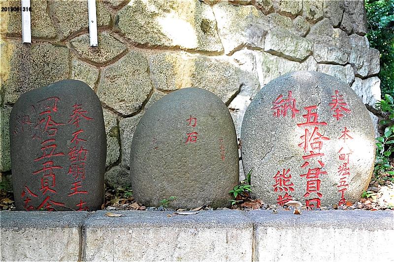 瀧泉寺(目黒不動尊)力石