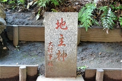 瀧泉寺(目黒不動尊)地主神