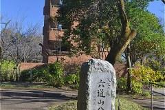 六道山公園到着。展望台にのぼりましょう。