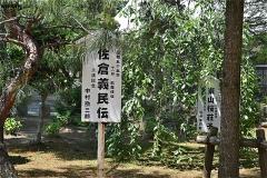 歌舞伎「佐倉義民伝」上演記念