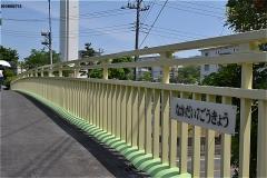 中台7号橋
