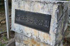 石橋台児童公園