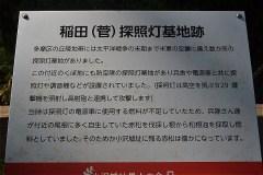 稲田探照灯基地跡