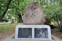 須和田公園:中国・楽山市長との友好碑