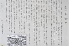 真間山弘法寺(ぐほうじ)