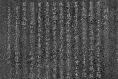 郭沫若の文章「別須和田」 1964年7月13日