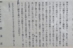 郭沫若の文章「須和田に別れる」