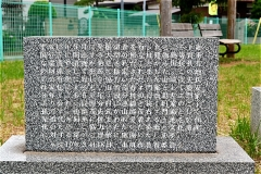 国分寺跡を史跡として保存するにあたって、山崎氏が先祖代々の土地公有化に協力した感謝の碑