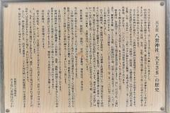 101-八雲神社「天王さま」の歴史説明