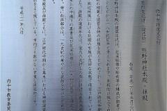 101-熊野神社本殿・拝殿の説明