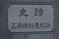 123-三浦按針(あんじん)史跡