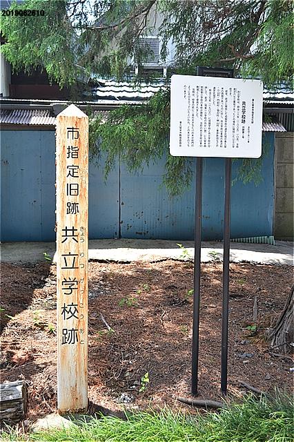 多聞寺入口にある共立学校跡の碑