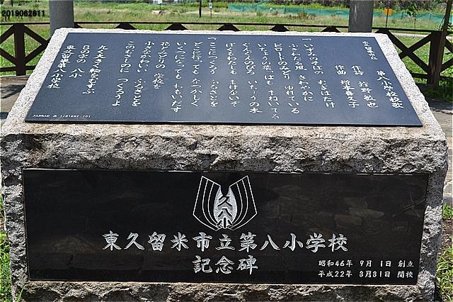 六仙公園・第八小学校記念広場