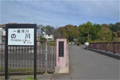 小金井新橋
