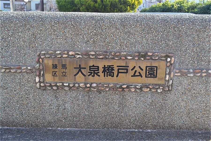 507-大泉橋戸公園