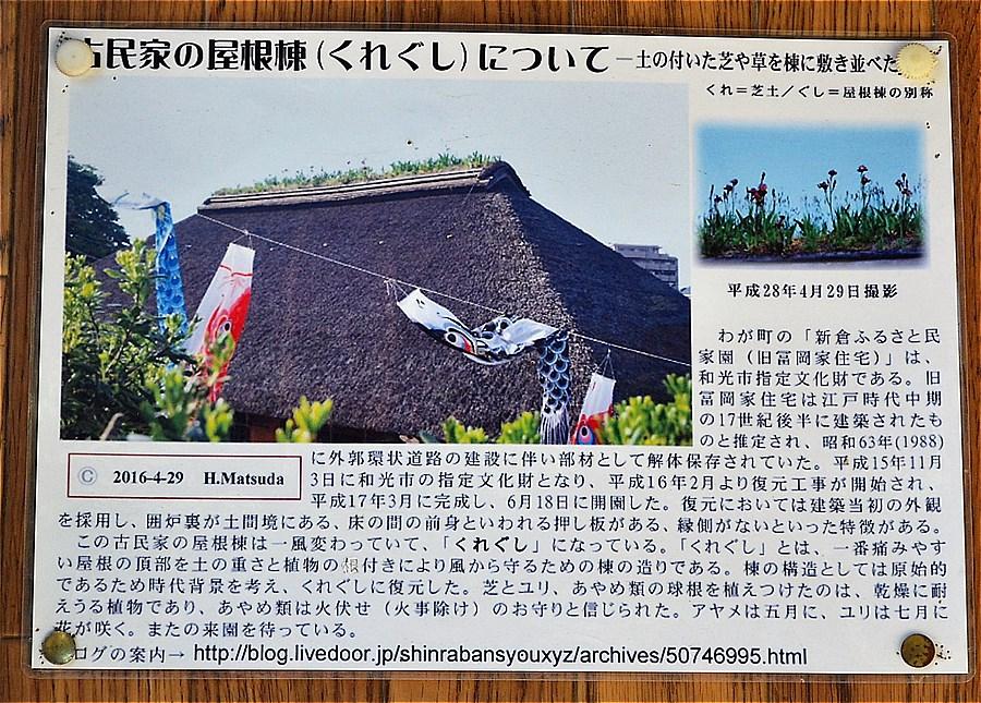 509-新倉ふるさと民家園