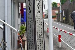 511-東福院坂 (天王坂)