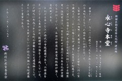 511-永心寺