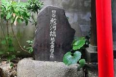 511-鮫ヶ橋せきとめ稲荷