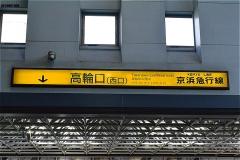 JR品川駅高輪口