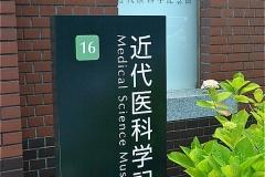 近代医科学記念館