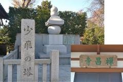 禅昌寺にある少飛の塔