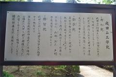 成田山三学院