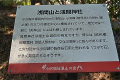小澤城址跡:浅間山と浅間神社
