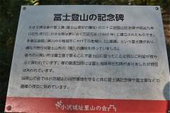 小沢天神山城跡:「冨士登山三十三度大願成就」記念碑