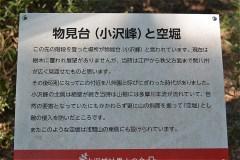 小澤城址跡:物見台と空堀