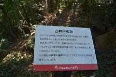 小澤城址跡:古井戸の跡