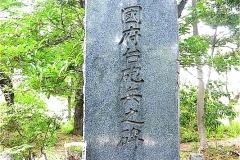 真間山弘法寺:国府台砲兵之碑