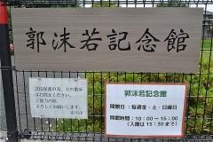 郭沫若記念館