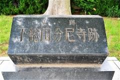 下総国分尼寺跡