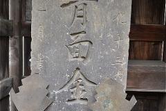 青面金剛石碑