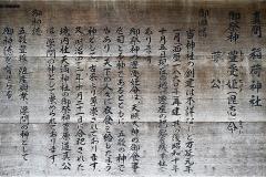 真間 稲荷神社