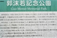 郭沫若記念公園