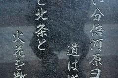 101-分倍河原駅前ロータリー・新田義貞像の説明