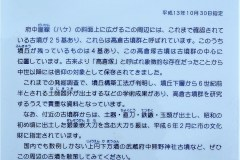 101-高松塚古墳の説明