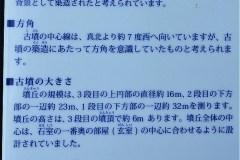 101-武蔵府中熊野神社古墳の説明-1