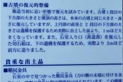 101-武蔵府中熊野神社古墳の説明-2