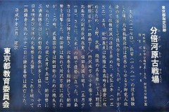 101-分倍河原古戦場の説明