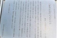 101-八雲神社脇の元応の板碑の説明