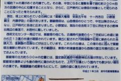 101御嶽塚の説明