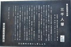 101-三千人塚の説明