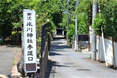 南沢氷川神社参道