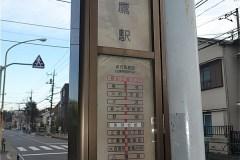 バス停「野川公園入口」(三鷹行き)