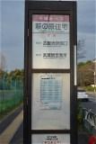 バス停「萩の原住宅」(武蔵境駅行き)