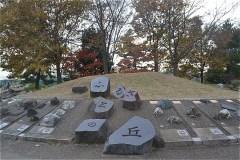 武蔵野の森公園:ふるさとの丘