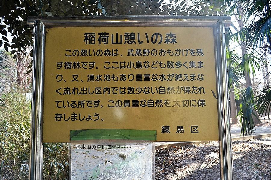 507-稲荷山憩いの森入口